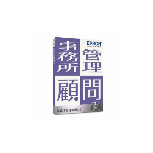 EPSON エプソン販売 事務所管理R4 Ver.16.2 マイナンバー対応版 1ユーザー R4V162-1U(代引不可)【送料無料】