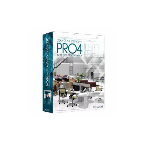 mEGASOFT 3DオフィスデザイナーPRO4 3D-OFFICEDESIGNER-PRO4(代引不可)【送料無料】