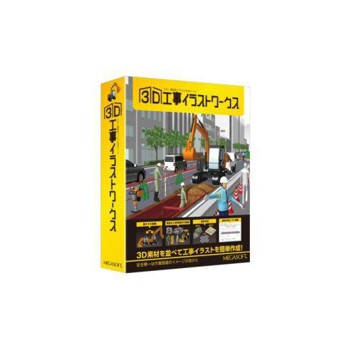 mEGASOFT 3D工事イラストワークス 3DKOUJI-ILLUSTWORKS(代引不可)【送料無料】