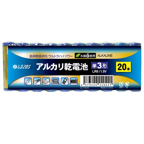 16個セット Lazos アルカリ乾電池 単3形 60本入り B-LA-T3X20X16 家電 電池 B-LA-T3X20X16(代引不可)【送料無料】