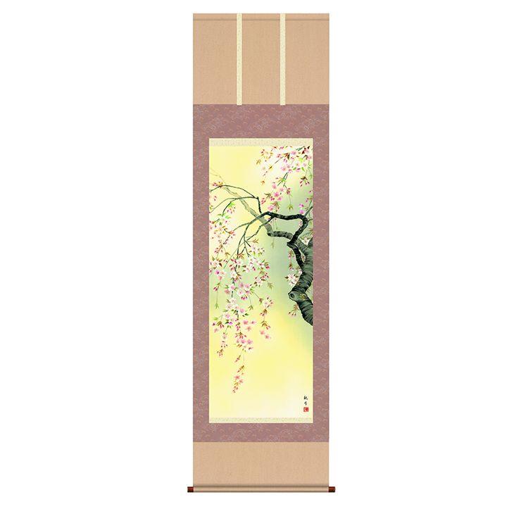 掛軸「桜花爛漫」山村観峰 筆(K10677)(代引不可)