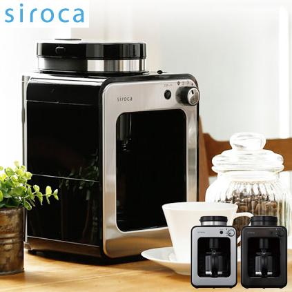 送料無料 siroca シロカ crossline 期間限定で特別価格 全自動コーヒーメーカー SC-A221SS ステンレスメッシュフィルター 粉 シルバー 保温機能付き コーヒー豆 激安セール