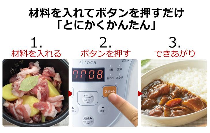 電気圧力鍋 SPC-211 siroca 電気 圧力鍋 煮込み鍋 無水鍋 おしゃれ かわいい 調理家電 コンパクト 圧力なべ 簡単 炊飯器