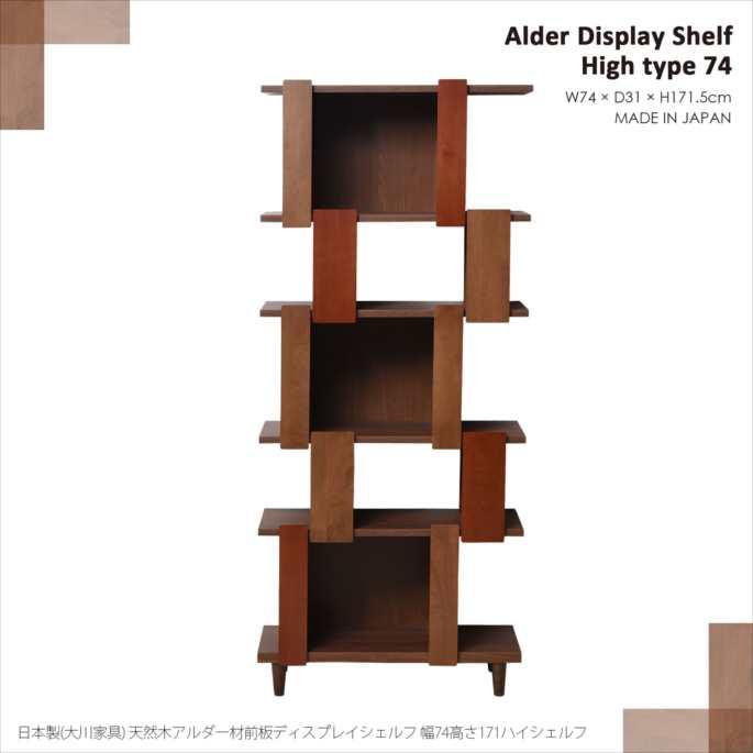 日本製(大川家具) 天然木アルダー材前板ディスプレイシェルフ 幅74高さ171ハイシェルフ fk0094(代引不可)【送料無料】