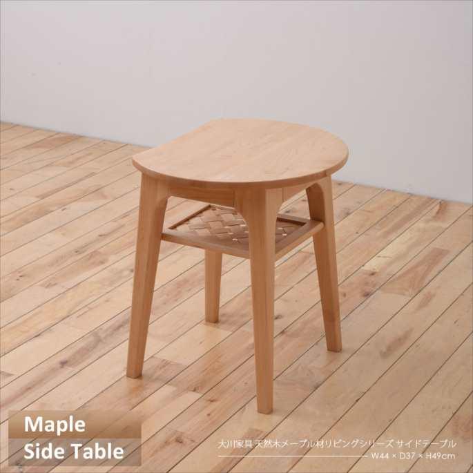 大川家具 天然木メープル材リビングシリーズ サイドテーブル SNJ-11320001(代引不可)【送料無料】