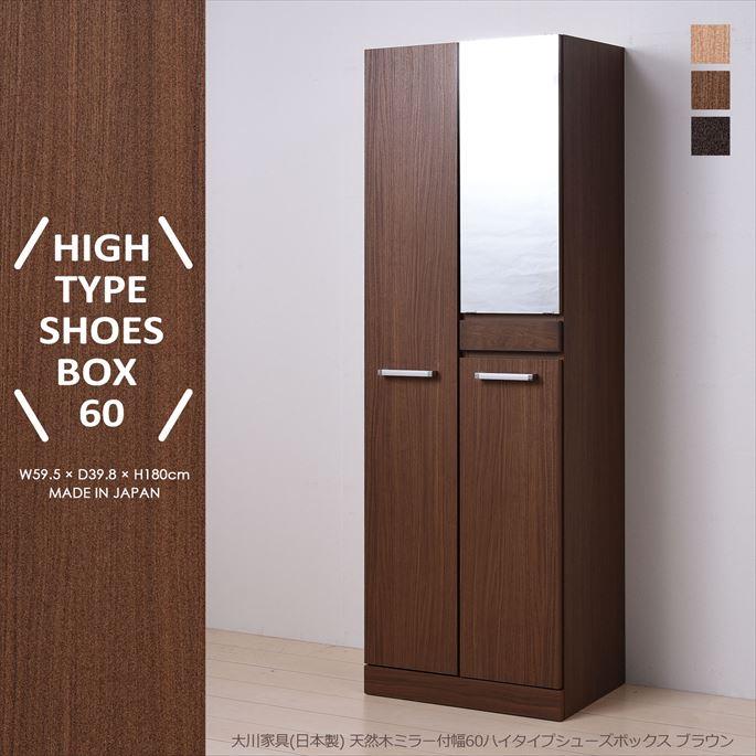 大川家具(日本製) 天然木ミラー付幅60ハイタイプシューズボックス ブラウン ic0050(代引不可)【送料無料】