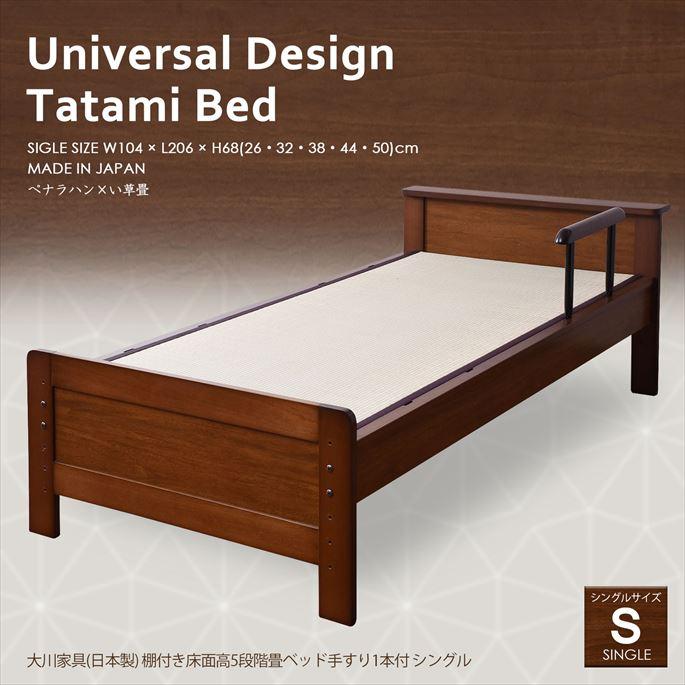 大川家具(日本製) 棚付き床面高5段階畳ベッド手すり1本付 シングル ES0026(代引不可)【送料無料】