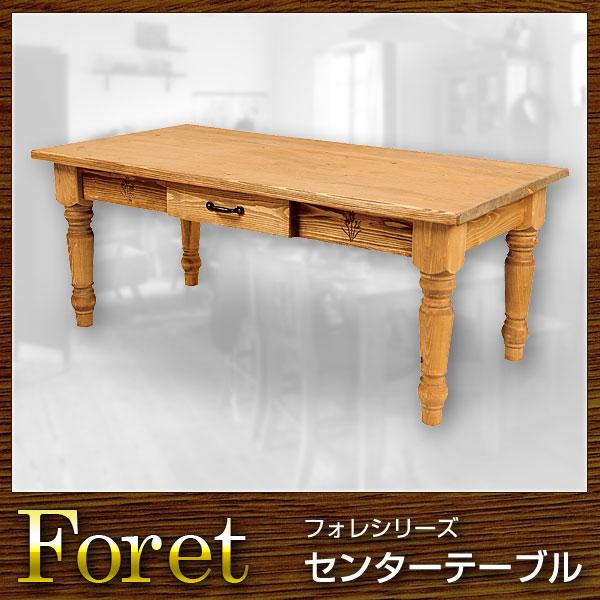 テーブル センターテーブル 幅120 Foret フォレ(代引き不可)【送料無料】