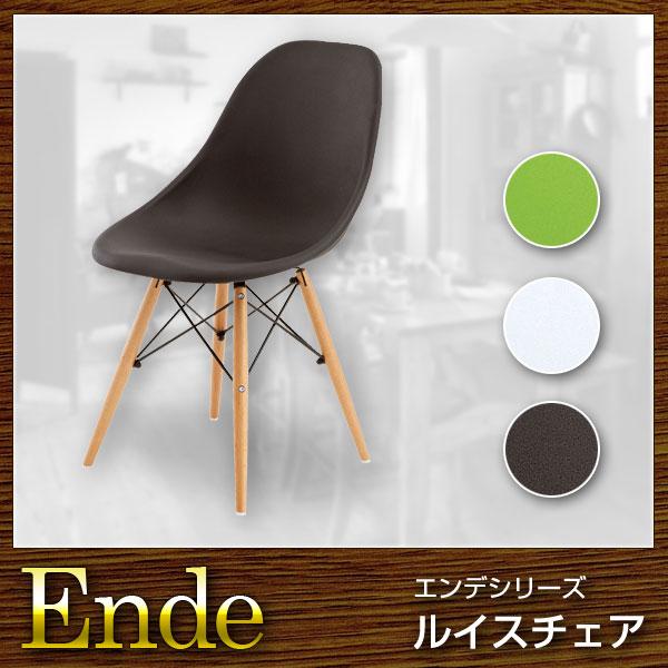 椅子 チェア ルイスチェア Ende エンデ(代引き不可)【送料無料】【S1】