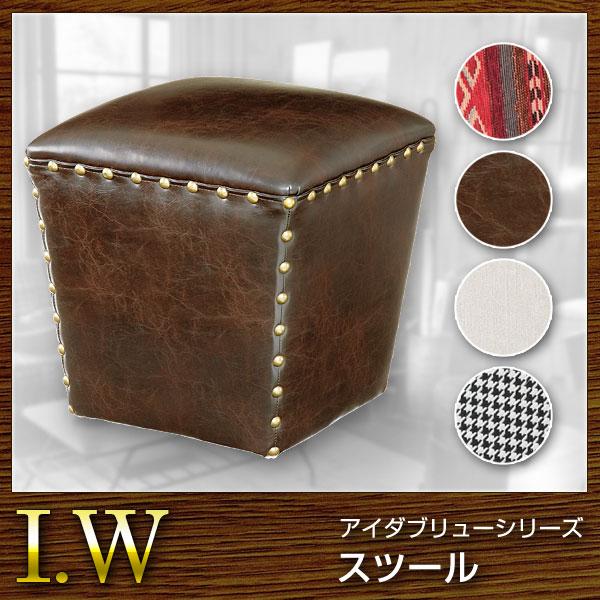 椅子 スツール I.W アイダブリュー(代引き不可)【送料無料】【S1】