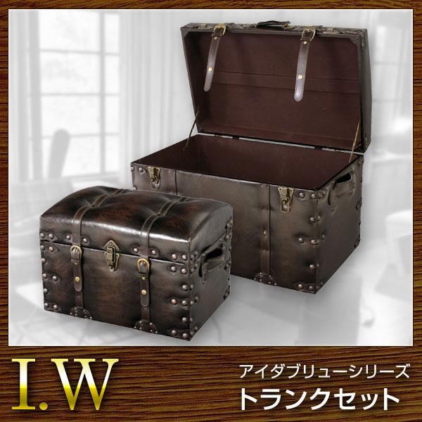 収納 収納ボックス トランクセット I.W アイダブリュー(代引き不可)【送料無料】
