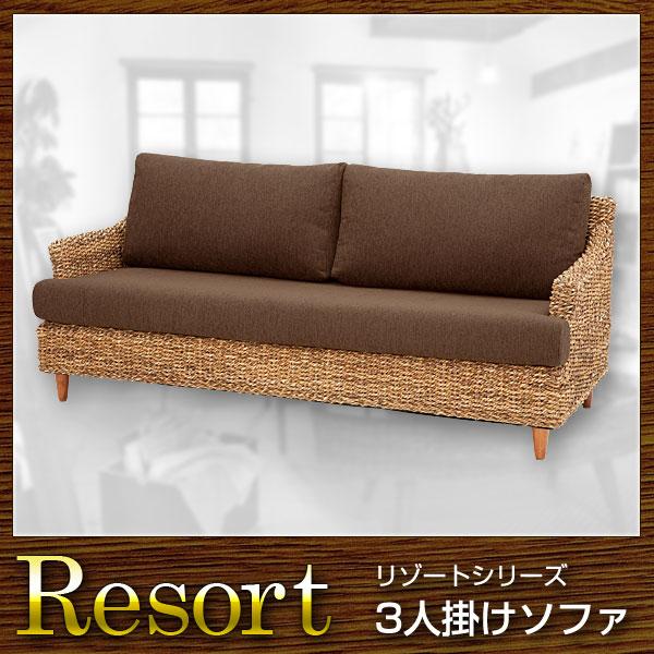 ソファ 3人掛けソファ Resort リゾート(代引き不可)【送料無料】