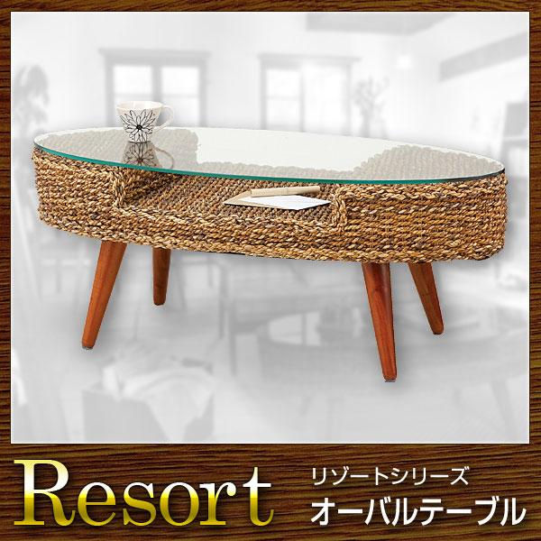 テーブル オーバルテーブル ガラステーブル 幅105 Resort リゾート(代引き不可)【送料無料】
