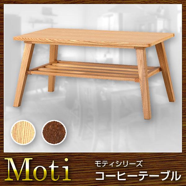 テーブル コーヒーテーブル 幅80 Moti モティ(代引き不可)【送料無料】