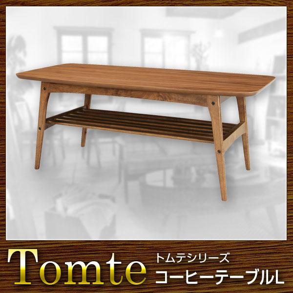 テーブル コーヒーテーブルL 幅105 Tomte トムテ(代引き不可)【送料無料】