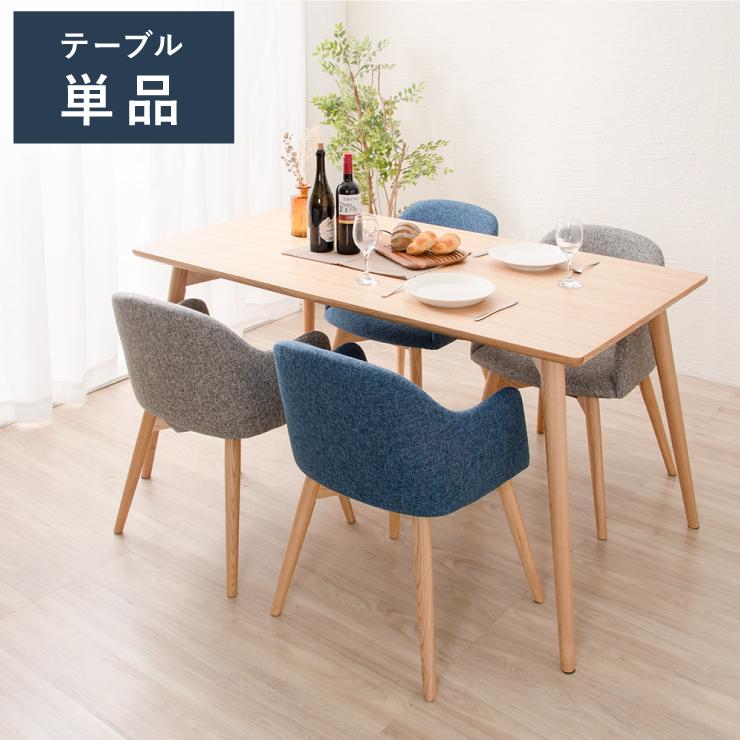 ダイニングテーブル ダイニング 食卓 テーブル 食卓テーブル シンプル おしゃれ 木製 天然木 北欧 モダン カフェ風 ショールーム(代引不可)【送料無料】【S1】