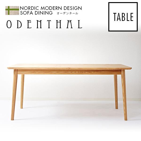 ダイニングテーブル テーブル ダイニング [天然木北欧デザインダイニング 【ODENTHAL】 オーデンタール テーブル 160cm](代引き不可)【送料無料】