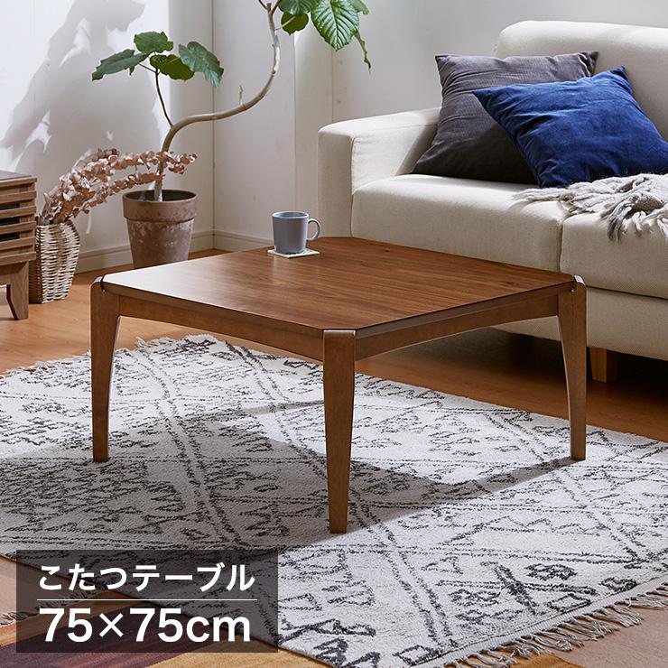 こたつテーブル 幅75×奥行75×高さ38cm 正方形 おしゃれ リビングテーブル ローテーブル センターテーブル こたつ テーブル(代引不可)【送料無料】
