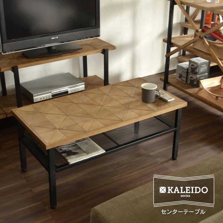 テーブル 幅90cm センターテーブル 四角テーブル 長テーブル リビングテーブル ダイニング リビング おしゃれ KALEIDO(代引不可)【送料無料】【S1】