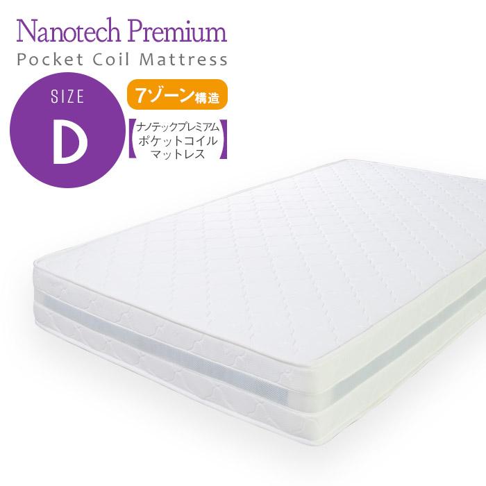 ナノテックプレミアム マットレス ポケットコイル (mpk9z21-d140) ダブルサイズ (幅140センチ) BIC-BED【送料無料】(代引き不可)
