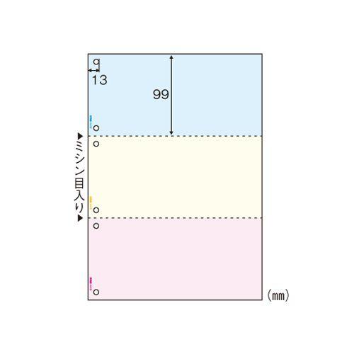 ヒサゴ マルチプリンタ帳票 A4カラー3面6穴 2400枚入 1 箱 FSC2013W 文房具 オフィス 用品
