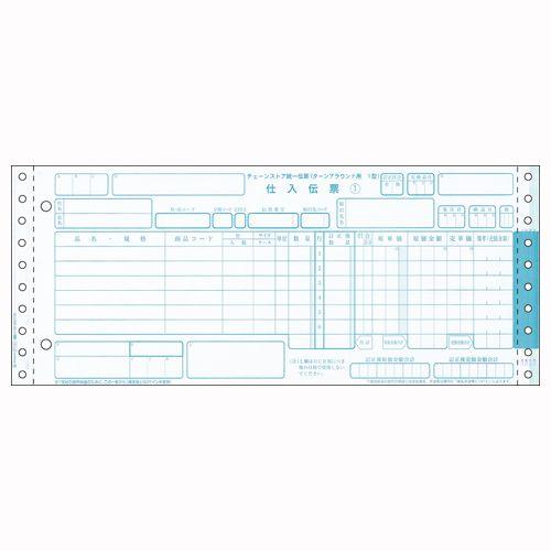 ヒサゴ チェーンストア統一伝票(型) 1 個 BP1701 文房具 オフィス 用品【S1】