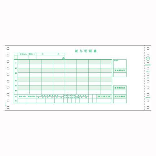 ヒサゴ ベストプライス版 給与封筒 1 個 BP1201 文房具 オフィス 用品
