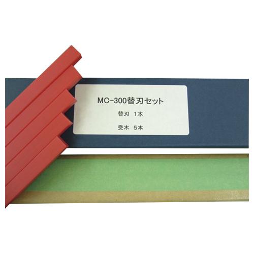マイツ・コーポレー 強力裁断機 MC-300用替刃セット 1 セット MC-300ヨウカエハセット 文房具 オフィス 用品