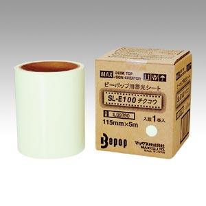 マックス 蓄光シート SL-E100チクコウ 1 個 IL99390 文房具 オフィス 用品