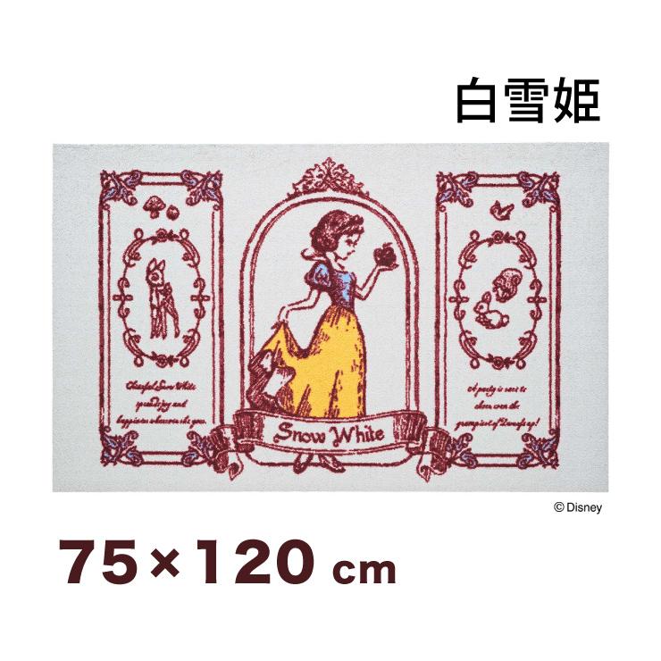 白雪姫 75x120cm マット 玄関マット エントランスマット