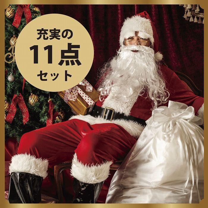 ロイヤルサンタプレミアム クリスマス コスプレ コスチューム 衣装 仮装 サンタクロース サンタ コスプレ トナカイ メンズ(代引不可)【送料無料】