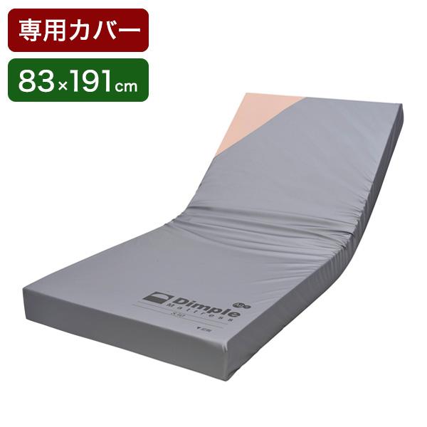 ケープ ディンプルマットレス 830専用カバー CH-540 介護 ベッド(代引不可)【送料無料】【S1】