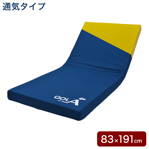 ケープ キュオラ通気タイプ 830 マットレス 幅83×長さ191×厚さ10cm CR-590 介護 ベッド(代引不可)【送料無料】【S1】