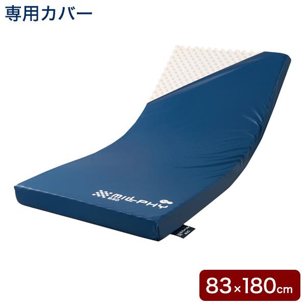 送料無料 ケープ 有名な ミルフィ 気質アップ 830 SHORT マットレス ベッド 介護 CH-364 専用カバー 代引不可
