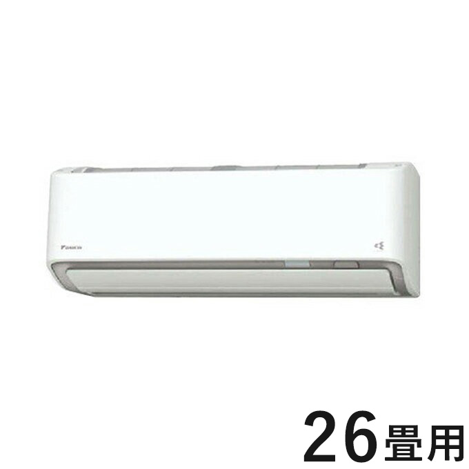 ダイキン ルームエアコン S80XTAXP-W ホワイト 26畳程度 AXシリーズ 設置工事不可(代引不可)【送料無料】