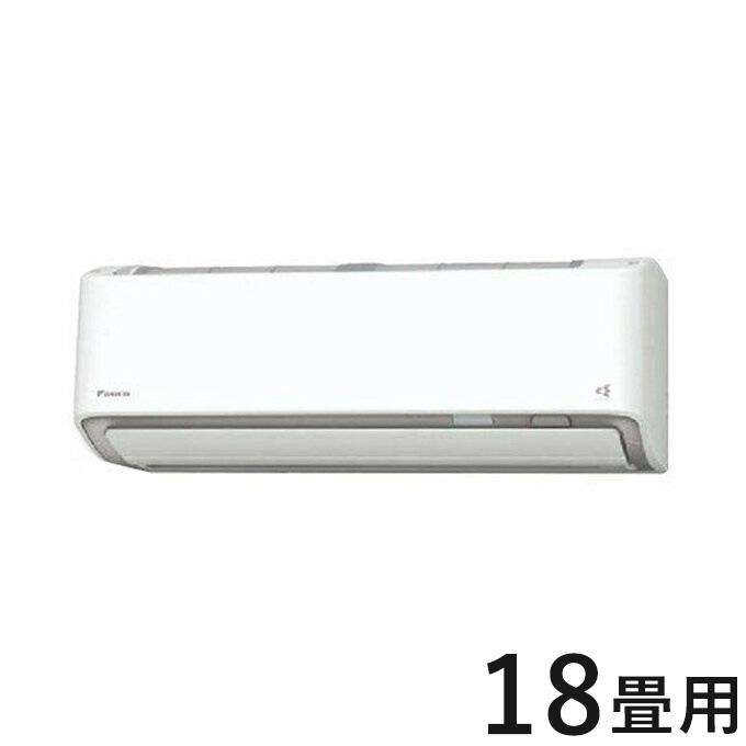 ダイキン ルームエアコン S56XTAXP-W ホワイト 18畳程度 AXシリーズ 設置工事不可(代引不可)【送料無料】