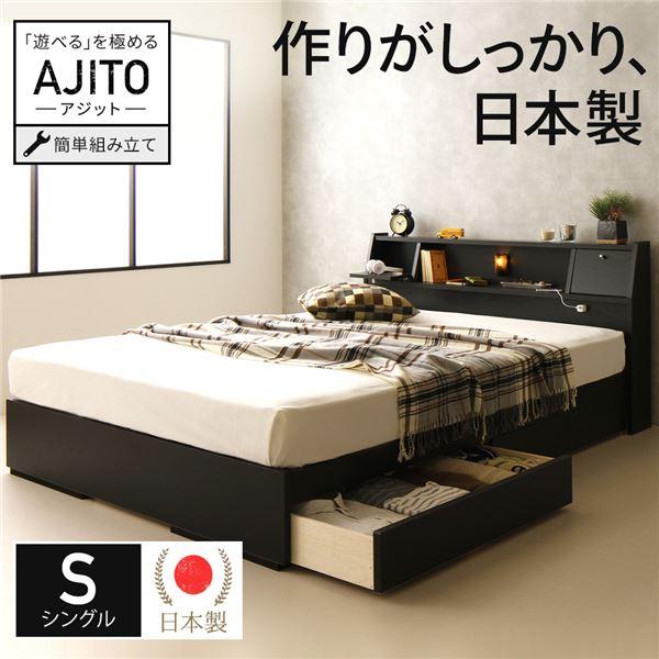 【組立設置費込】 国産 フラップテーブル付き 照明付き 収納ベッド シングル (ポケットコイルマットレス付き)『AJITO』アジット ブラック 黒 宮付き 【代引不可】