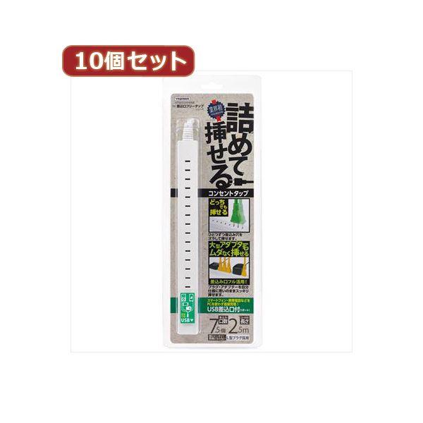 YAZAWA 10個セット差し込みフリータップ USB付 ホワイト 2.5m H75025WHUSBX10