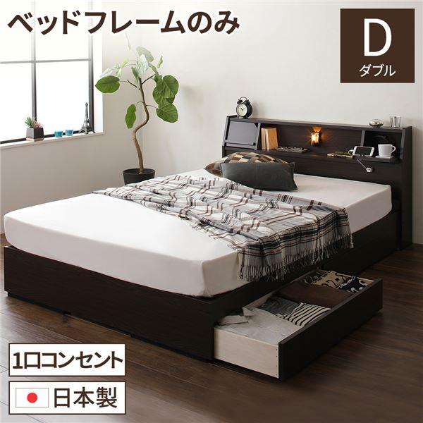 日本製 照明付き 宮付き 収納付きベッド ダブル (ベッドフレームのみ) ダークブラウン 『FRANDER』 フランダー【代引不可】