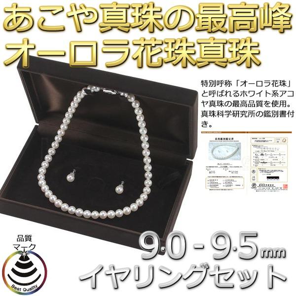 【鑑別書付】あこや真珠オーロラ花珠真珠ネックレスセットパールネックレスイヤリングセット9.0‐9.5mm珠