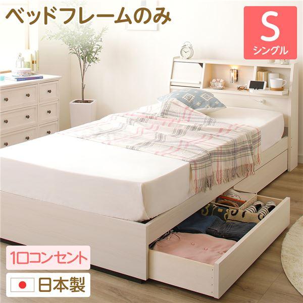 日本製 照明付き 宮付き 収納付きベッド シングル (ベッドフレームのみ) ホワイト 『Lafran』 ラフラン【代引不可】