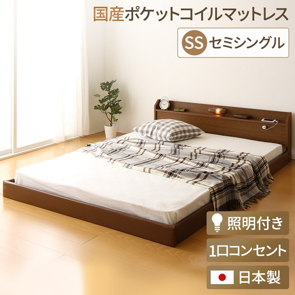 日本製 フロアベッド 照明付き 連結ベッド セミシングル (SGマーク国産ポケットコイルマットレス付き) 『Tonarine』トナリネ ブラウン  【代引不可】