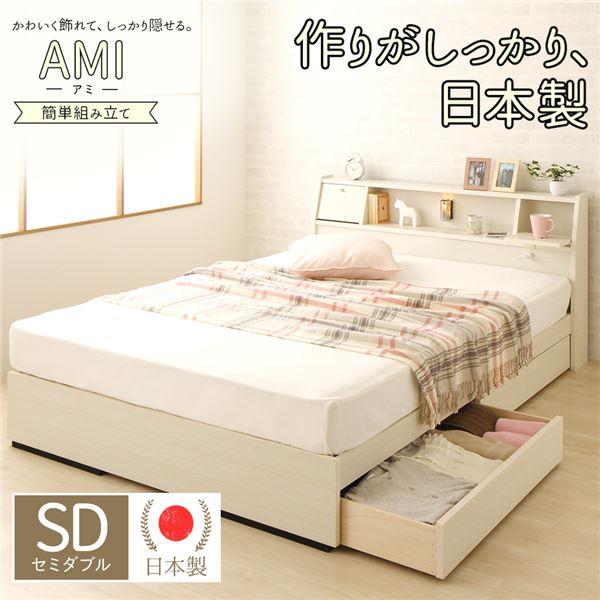【組立設置費込】 日本製 照明付き フラップ扉 引出し収納付きベッド セミダブル (ベッドフレームのみ)『AMI』アミ ホワイト木目調 宮付き 白 【代引不可】