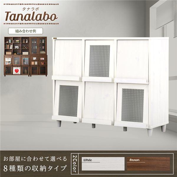 ディスプレイラック 幅120cm 『タナラボ』下台 北欧風 木製 リビング収納 収納シェルフ ホワイト 白【代引不可】