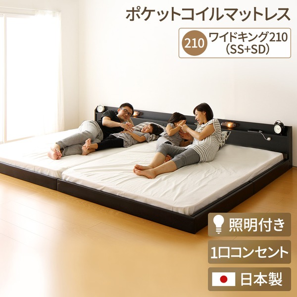 日本製 連結ベッド 照明付き フロアベッド ワイドキングサイズ210cm(SS+SD) (ポケットコイルマットレス付き) 『Tonarine』トナリネ ブラック 【代引不可】
