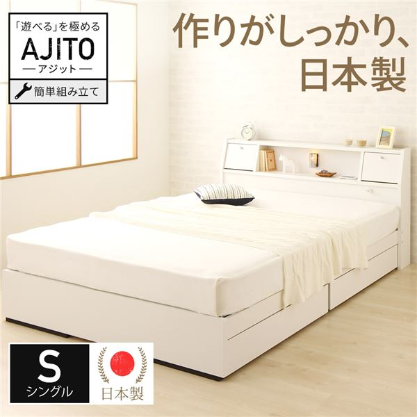 【組立設置費込】 国産 フラップテーブル付き 照明付き 収納ベッド シングル(ボンネルコイルマットレス付き)『AJITO』アジット ホワイト 宮付き 白 【代引不可】
