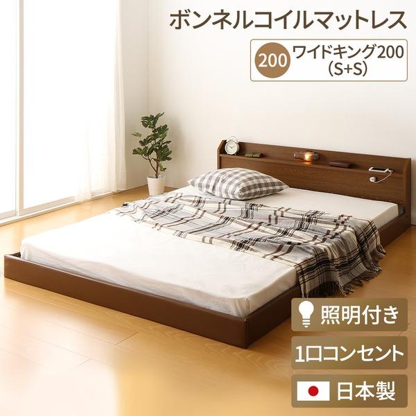 日本製 連結ベッド 照明付き フロアベッド ワイドキングサイズ200cm(S+S)(ボンネルコイルマットレス付き)『Tonarine』トナリネ ブラウン 【代引不可】