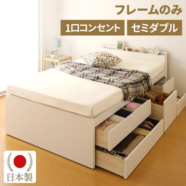 国産 宮付き 大容量 収納ベッド セミダブル (フレームのみ) ホワイト 『SPACIA』スペーシア 日本製ベッドフレーム【代引不可】