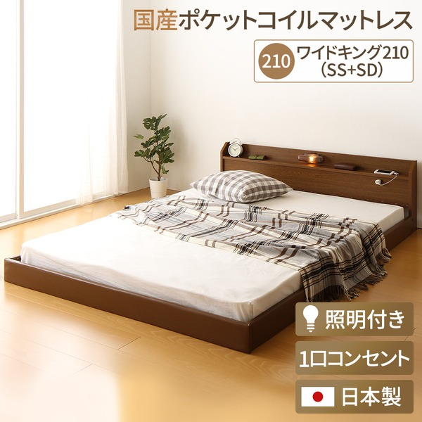 日本製 連結ベッド 照明付き フロアベッド ワイドキングサイズ210cm(SS+SD) (SGマーク国産ポケットコイルマットレス付き) 『Tonarine』トナリネ ブラウン 【代引不可】【送料無料】