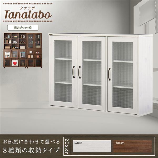 ガラス扉 キャビネット 幅120cm 『タナラボ』上台 北欧風 木製 ホワイト 白【代引不可】